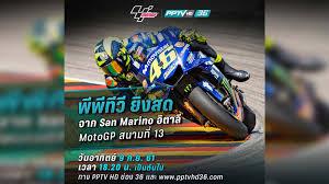 ลิงก์ชมสด ! MotoGP สนามที่ 13 : PPTVHD36