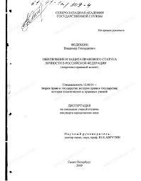 Диссертация на тему Обеспечение и защита правового статуса  Диссертация и автореферат на тему Обеспечение и защита правового статуса личности в Российской Федерации