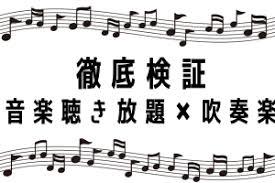 元吹奏楽部が選ぶ吹奏楽漫画のオススメ厳選10作品