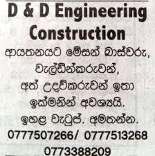 Welder Helper Job Description Mason Welder Helper Job Vacancies At D D Engineering