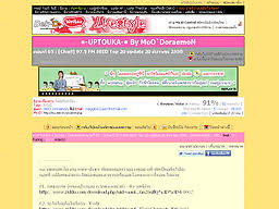 Writer Dek D Com Uptouka By Moo Doraemon