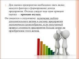 Оценка инвестиционной стоимости бизнеса доходный метод оценки  Дипломная работа оценка недвижимости bestreferatru