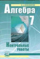 класс net Алгебра 7 класс Контрольные работы Александрова Л А