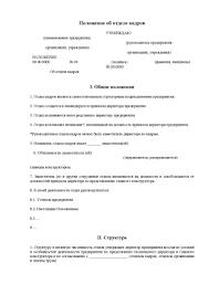 Отдел кадров отчет по практике escarsaiconreaure Отчет по практике Отчет по практике в отделе полиции Скачать работу Юридическая практика в отделе кадров отчет по практике