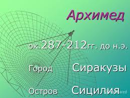 Презентация на тему Архимед Реферат учащегося А класса  5 Архимед