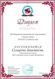Дипломы Школа № Санкт Петербург