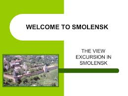 КУРСОВАЯ РАБОТА Выполнила Комкова Маргарита Тойвовна учитель  2 welcome to smolensk the view excursion in smolensk