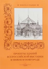 """Книга """"<b>Проекты зданий</b> Всероссийской выставки в Нижнем ..."""