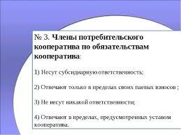 Тесты по теме Некоммерческие организации  3 Члены потребительского кооператива по обязательствам кооператива 1 Нес