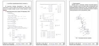 Модернизация системы смазки и успокоителя цепной передачи бурового   3359 руб