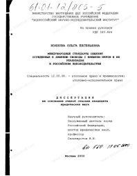 Диссертация на тему Международные стандарты общения осужденных к  Диссертация и автореферат на тему Международные стандарты общения осужденных к лишению свободы с внешним миром