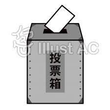 投票箱イラスト無料イラストならイラストac
