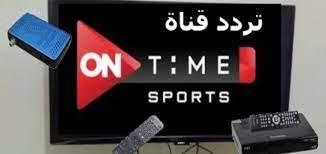 تردد قنوات أون تايم سبورت On Time Sports 3,2,1 بعد تعديل أشارة البث - ثقفني