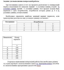 Поиск Клуб студентов Технарь  Логистика Контрольная работа Вариант №5