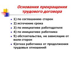 Основания прекращения трудового договора Презентация  Основания прекращения трудового договора