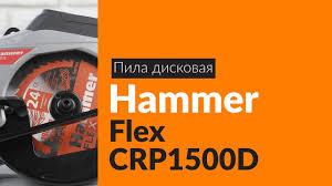 Распаковка <b>пилы</b> дисковой <b>Hammer Flex CRP1500D</b> / Unboxing ...