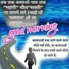 good morning es in hindi for