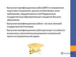 Презентация на тему Выпускная квалификационная работа бакалавра  2 Выпускная квалификационная