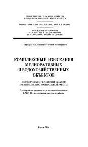 Отчет по производственной практике по кадастру недвижимости Отчет по производственной практике Социальная сеть