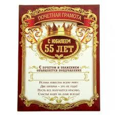 Диплом магнит С Юбилеем лет х см Япраздник  Диплом магнит С Юбилеем 55 лет