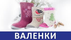 Детские <b>валенки Котофей</b> - YouTube