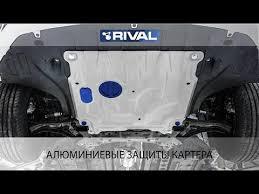 <b>RIVAL Защиты</b> картера алюминиевые - YouTube