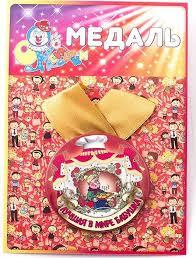 """<b>Медаль</b> сувенирная <b>Эврика</b> """"<b>Лучшая в</b> мире бабушка"""". 97182 ..."""