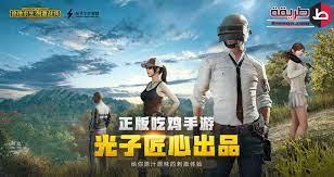 تحميل لعبة ببجي PUBG الصينية الكورية الفيتنامية التايوانية
