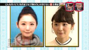 おのののか橋本マナミも 運転免許証の写真では本領を発揮できない事