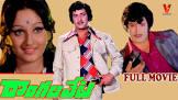 Krishna Ghattamaneni Dongala Veta Movie