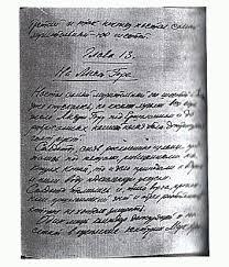 Реферат Библейские мотивы в произведении М Булгакова Мастер и  РЕФЕРАТ