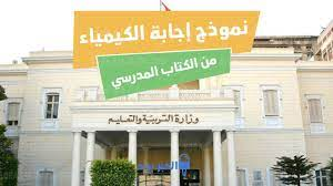 """حصص مصر .. إجابات امتحان الكيمياء 2021 الشهادة الثانوية اليوم من الكتاب  المدرسي """" الإجابات النموذجية """" - كورة في العارضة"""
