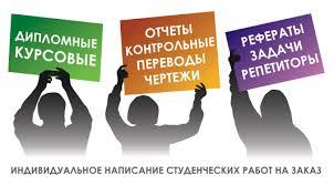 Дипломную работу курсовую реферат заказать в Нижнем Новгороде  Наши преимущества
