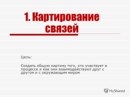 Презентация на тему Инструментарий качества Понимание проблемы  2 Цель