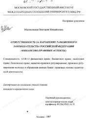 Диссертация на тему Ответственность за нарушение таможенного  Диссертация и автореферат на тему Ответственность за нарушение таможенного законодательства Российской Федерации Финансово