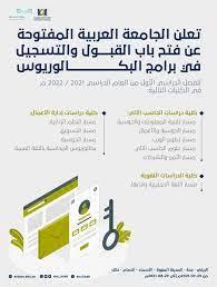 الجامعة العربية المفتوحة تعلن عن مواعيد القبول بفروعها للعام الأكاديمي  2021م - جديد وظائف السعودية