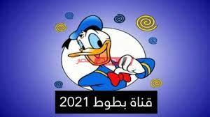 أحدث تردد لقناة بطوط يوليو 2021 للأطفال عبر النايل سات - موقع صباح مصر