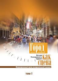 Портрет зрителя оперного театра приглашение к разговору Главы в  Портрет зрителя оперного театра приглашение к разговору