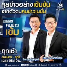 Nationtv Live - เนชั่นทีวี 22 ให้คุณทันทุกสถานการณ์ข่าว...