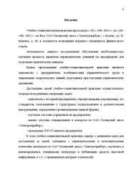 Отчет по учебно ознакомительной практике по дисциплине менеджмент  Отчёт по практике Отчет по учебно ознакомительной практике по дисциплине менеджмент на примере АО