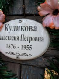 Некрополь Елизарово Куликовы Матюковы Щедрины  kulikovi 2 jpg