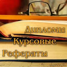 Дипломы курсовые рефераты контрольные Ижевск ВКонтакте