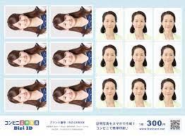 失業 保険 写真 サイズ