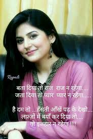 Pin By Rupali Saha On Shayari Secret Love Quotes Hindi Quotes