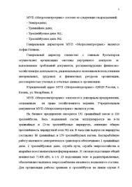 Отчет по производственной практике в МУП Метроэлектротранс Отчёт  Отчёт по практике Отчет по производственной практике в МУП Метроэлектротранс 4