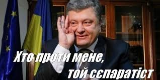 На местных выборах победили 96 кандидатов от БПП, - пресс-служба партии - Цензор.НЕТ 9601