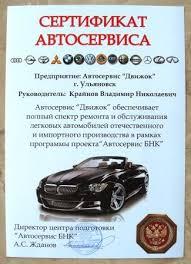 Как Создать свой Автосервис СТО Как Открыть Свой Бизнес  Сертификат собственного автосервиса