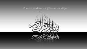 bismillah by islam wallpapers on deviantart