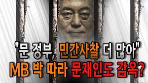MB 박 따라 문재인도 감옥? 문 정부, 민간사찰 더 많아 (진성호의 돌저격) / 신의한수 - YouTube