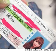 中川翔子が免許取得本名しようこに反響 2019年4月9日